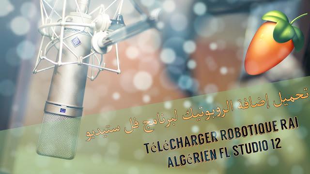 تحميل إضافة الروبوتيك واجعل صوتك احترافي في برنامج فل ستيديو 12