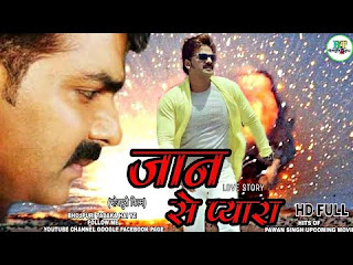 जान से प्यारा भोजपुरी फिल्म हीरो, हीरोइन-Jaan se Pyara Wikipedia