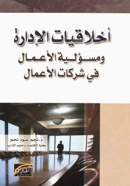 تحميل كتاب اخلاقيات الادارة ومسؤلية الاعمال في شركات الاعمال