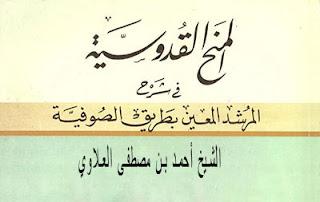 المنح القدوسيّة في شرح المرشد المعين بطريق الصوفيّة