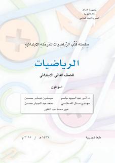 كتاب الرياضيات للصف الثاني الأبتدائي 2016