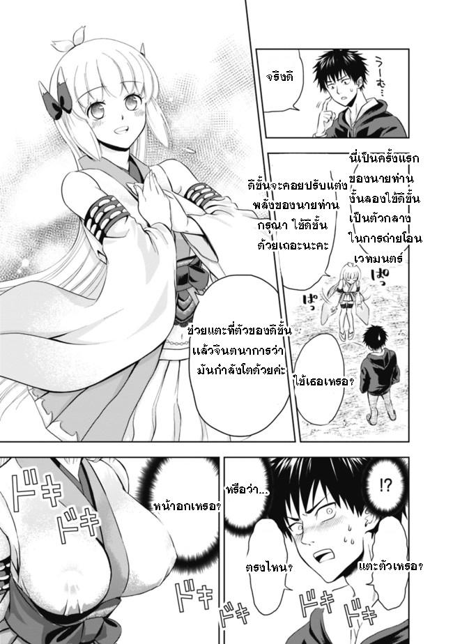 Ore no Ie ga Maryoku Spot datta Ken - Sundeiru dake de Sekai Saikyou - หน้า 11