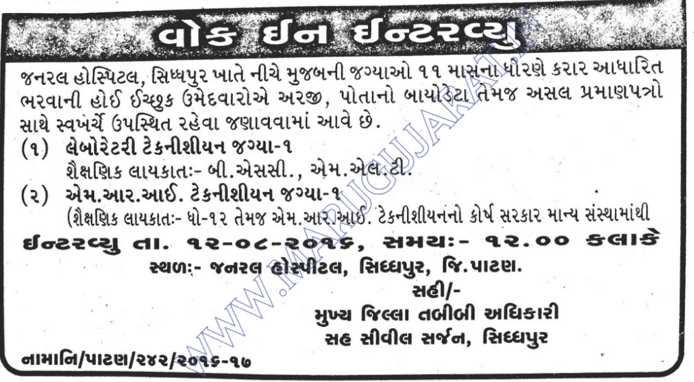 General Hospital Siddhpur Recruitment for Lab. Technician