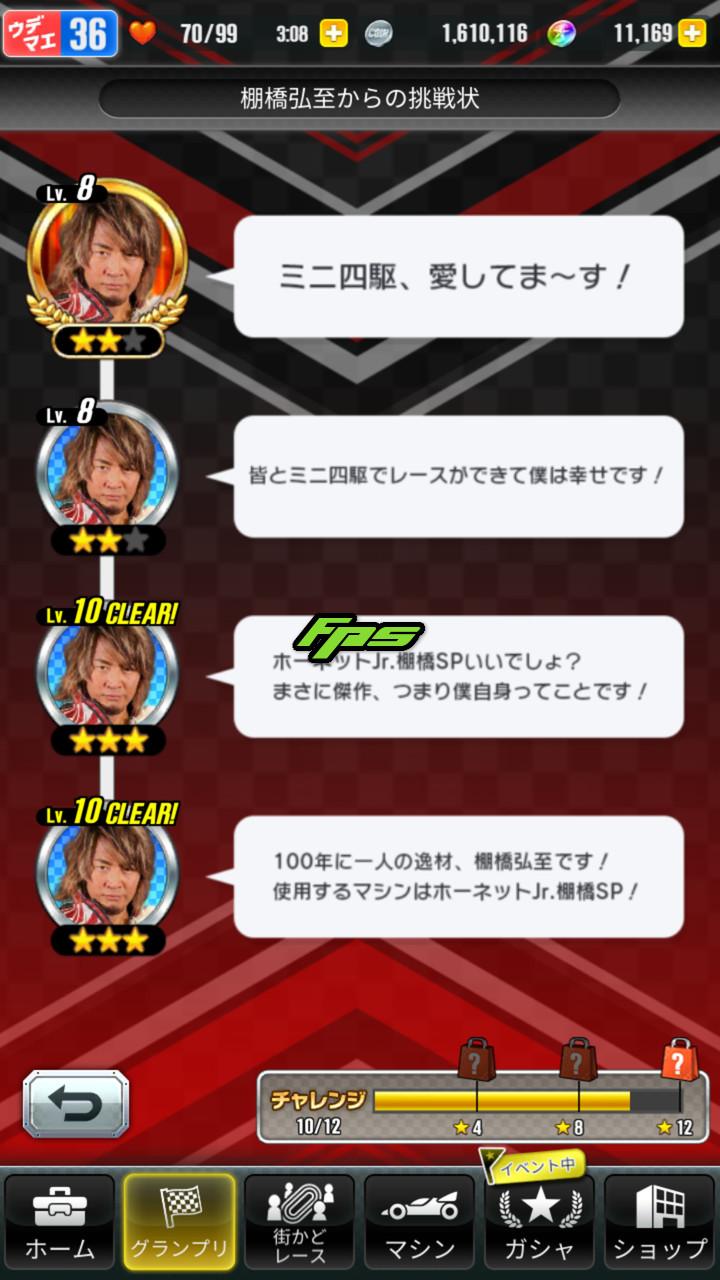 ミニ 四 駆 超速 シーズン58 - 【超速GP】ミニ四駆 超速グランプリ攻略まとめwiki