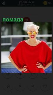 женщина в красном в губной помаде и в очках