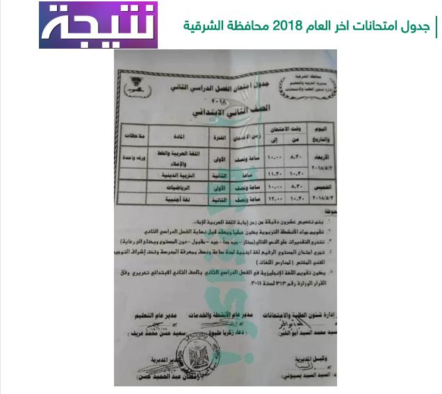 جدول امتحانات الترم الثانى 2018 محافظة الشرقية ابتدائى اعدادى ثانوى