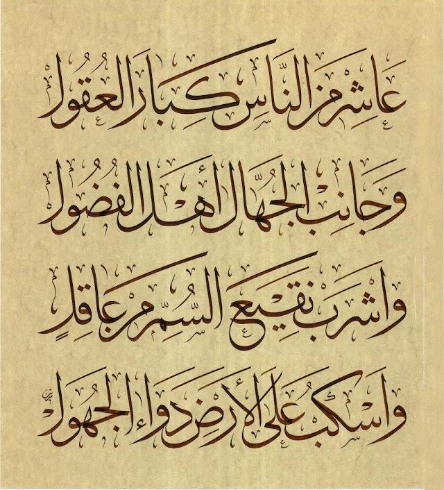 Σεμινάρια Οθωμανικής γλώσσας και παλαιογραφίας