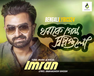 Thomke Gelo Shopnogulo - Imran, Bangla MP3 Song