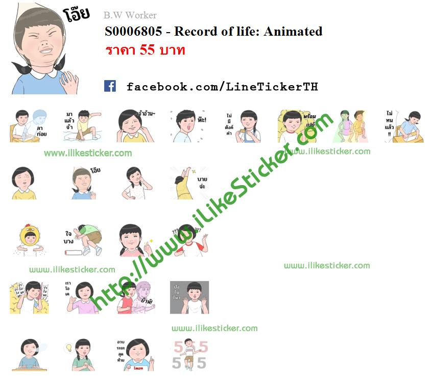 Record of life: Animated
