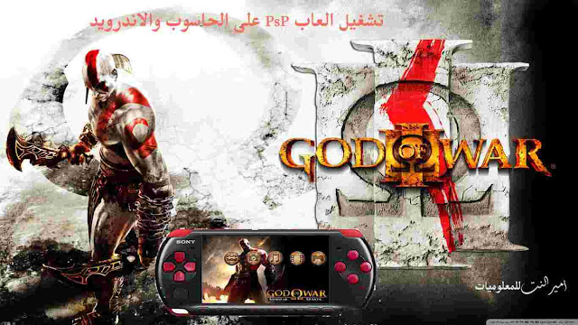 تشغيل لعبة God of war على الحاسوب