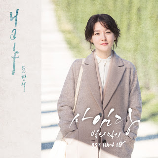 Lyric : Moon Hyung Seo 문형서 - Half 절반 (OST. Saimdang, Light`s Diary)
