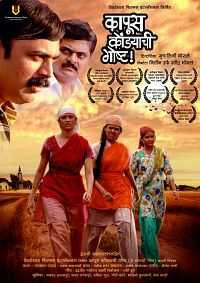 Kapus Kondyachi Goshta 2016 Marathi Movie Free Download 300mb