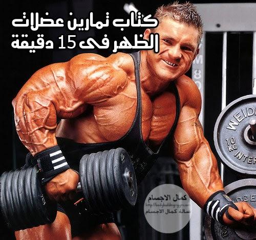 تحميل كتاب تمارين عضلات الظهر 15 دقيقة