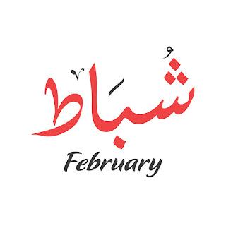 موعد عيد الحب 2018