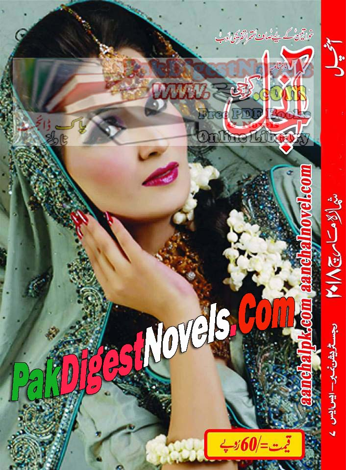 Ramanichandran Novel In Pdf