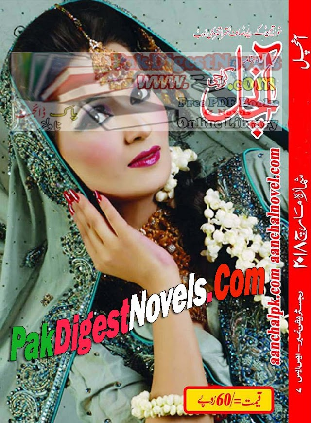 Aanchal Digest March 2018 Pdf Free Download