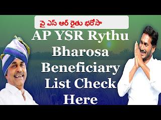 YSR Rythu Bharosa Payment Status 2021