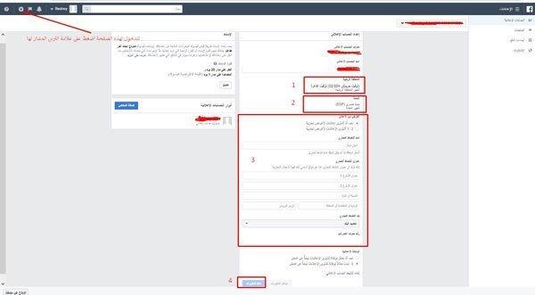 شرح كامل لطريقة عمل إعلان ممول على الفيسبوك how to facebook ads