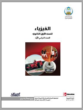 كتاب الفيزياء اول ثانوي pdf برابط مباشر