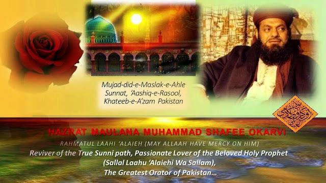 hazrat maulana muhammad shafee biography allama kaukab noorani okarvi