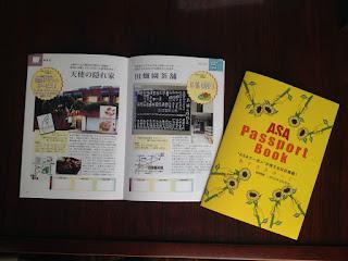 ASA PassportBook・ASA(あさ)パスブック実際の写真