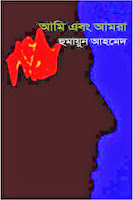 Ami Ebong Amra by Humayun Ahmed