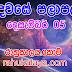 රාහු කාලය | ලග්න පලාපල 2020 | Rahu Kalaya 2020 |2020-12-05