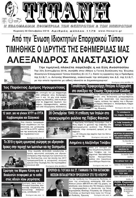 """Διαβάστε στην εφημερίδα """"ΤΙΤΑΝΗ"""" που κυκλοφορεί"""