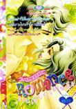 ขายการ์ตูนออนไลน์ การ์ตูน Special Romance เล่ม 6