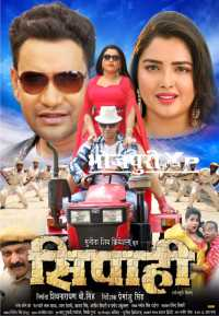 SIPAHI Bhojpuri 2018 Full Movies Download HD