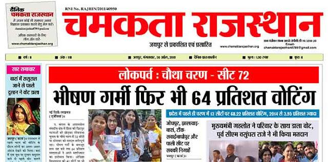 दैनिक चमकता राजस्थान 30 अप्रैल 2019 ई-न्यूज़ पेपर