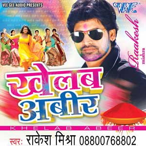 Watch Promo Videos Songs Bhojpuri Holi Khelab Abeer 2016 Rakesh Mishra Songs List, Download Full HD Wallpaper, Photos.