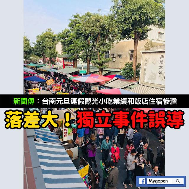 台南 觀光 元旦連假 假新聞