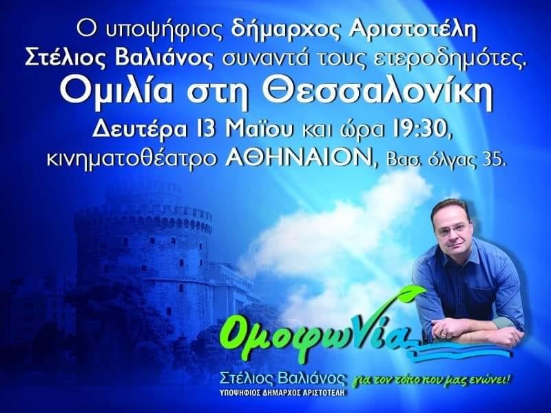 Ο  Υποψήφιος Δήμαρχος Αριστοτέλη Στέλιος Βαλιάνος την Δευτέρα 13 Μαΐου στην Θεσσαλονίκη