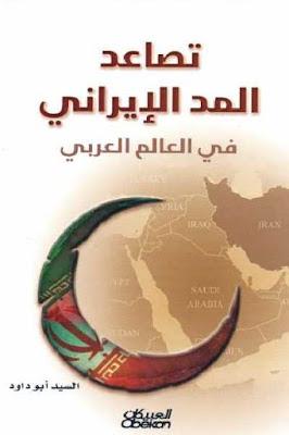 تحميل كتاب تصاعد المد الإيراني في العالم العربي pdf السيد أبو داود