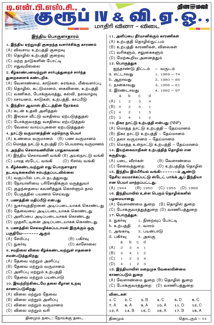 TNPSC Group 4 Economics Questions Tamil (Dinamalar Jan 10, 2018) Download as PDF