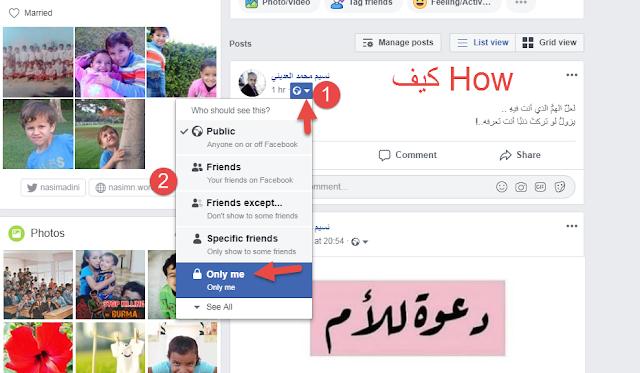 شرح كيفية حذف منشور على الفيسبوك بعد إزالة زر الحذف