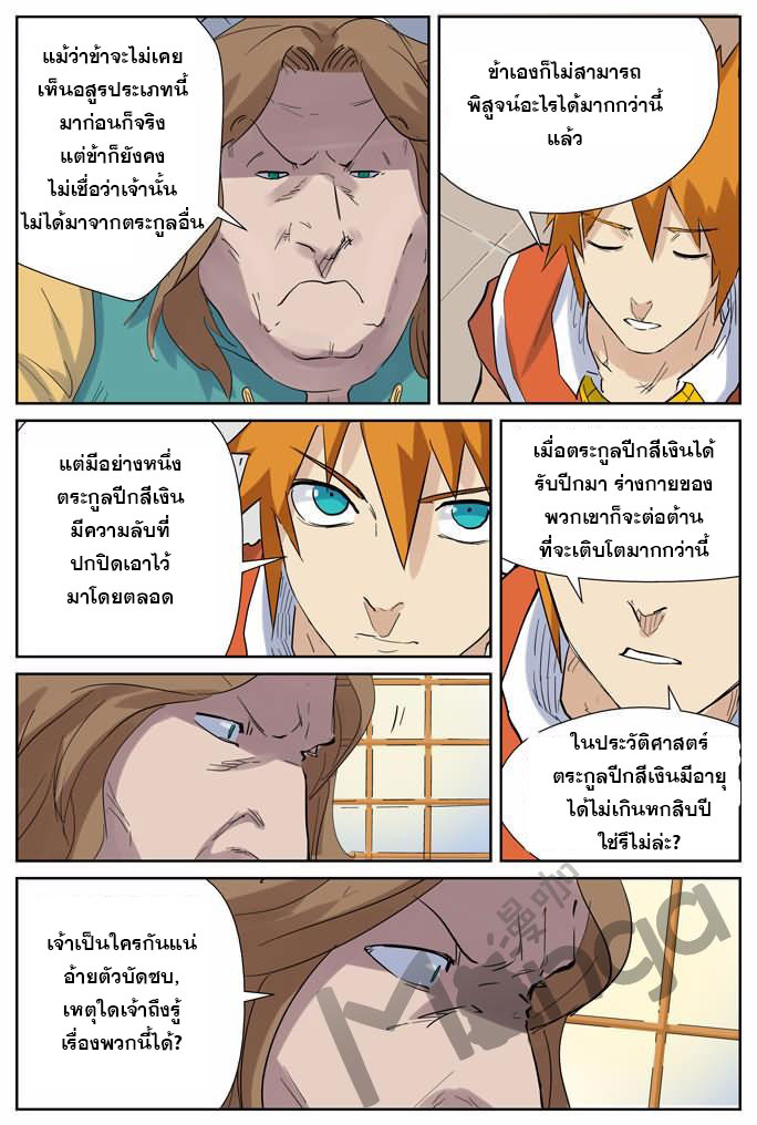 Tales of Demons and Gods ตอนที่ 153.5 หน้า 6
