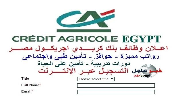 """يعلن بنك """" كريدي اجريكول مصر """" عن وظائف لمختلف الاقسام والتسجيل على الانترنت"""