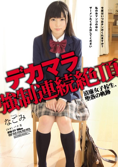 Dick Forced Continuous Climax Integrity Schools Girls, The Locus Of Corruption Nagomi 1/1