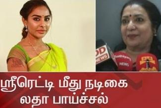 Actress Latha slams Sri Reddy | Thanthi Tv