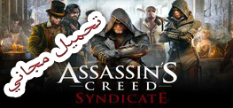 لعبة Assassin's Creed Syndicate