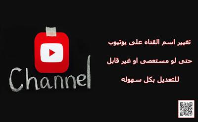 تغيير اسم القناه على يوتيوب حتى لو مستعصى او غير قابل للتعديل بكل سهوله