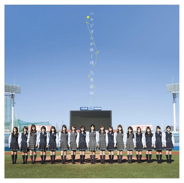 [Single] 乃木坂46 - ハルジオンが咲く頃 (2016.03.23/RAR/MP3)