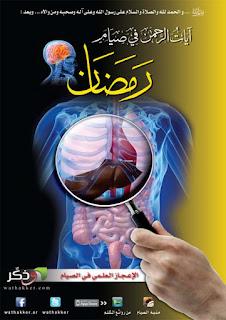 تحميل آيات الرحمن في صيام رمضان  الإعجاز العلمي في الصيام - مركز وذكر لخدمة الإسلام  pdf