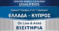 Τιμές και τρόποι διάθεσης των εισιτηρίων της αναμέτρησης των εθνικών ομάδων Ελλάδα - Κύπρος