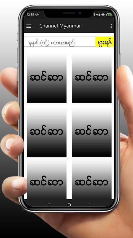CM Mobile v1 1 APK for Android [LATEST] - ညီလတ်ထွန်း