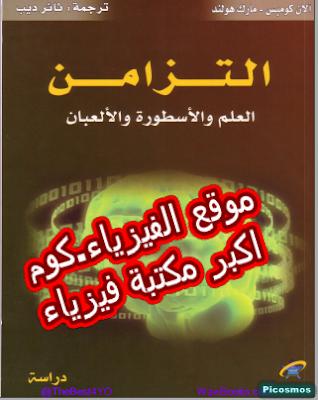 تحميل كتاب التزامن العلم والاسطورة والألعبان pdf برابط مباشر- ألان كومبس