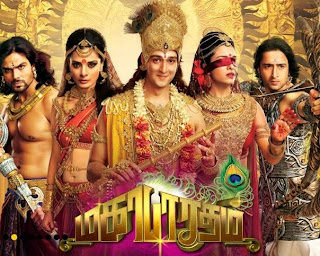 Star Vijay TV Mahabharatham Free Download All Episodes Up-To End in