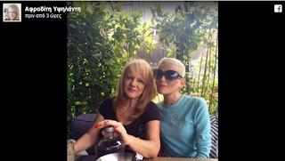 To συγκλονιστικό αντίο στη Νανά Καραγιάννη από τη φίλη της: «Και κει που πας να προσέχεις ή μάλλον,να τους προσέχεις!»